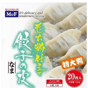 package_gyoza_mochiko